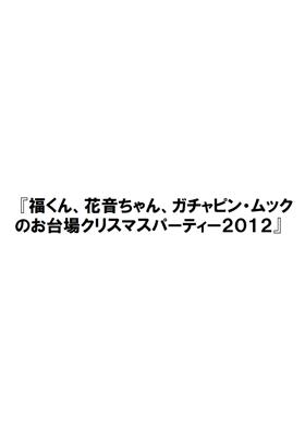 2012ponki01