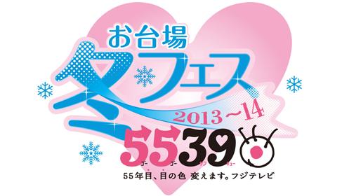 2013_fuyufesu02