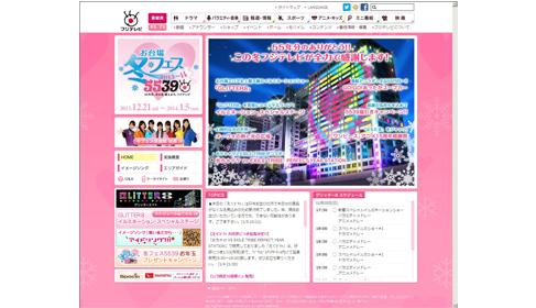 2013_fuyufesu03