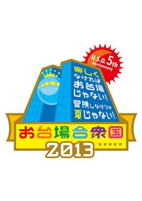 2013_gasyukoku01