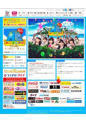 2013_gasyukoku02
