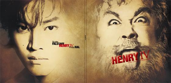 ヘンリー四世_公演プログラム