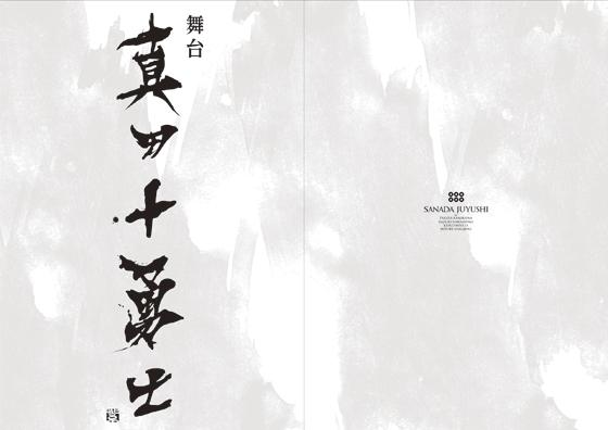 真田十勇士_プログラム表紙