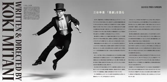 酒涙_公演プログラム