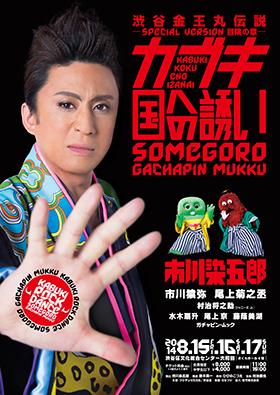 2014_works_d-kabuki01