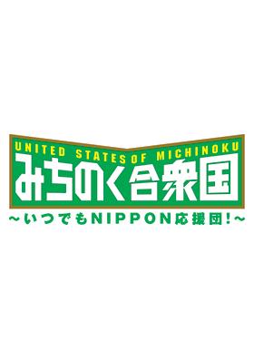 2014_works_e-michinoku00
