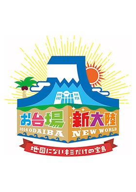 2014_works_e-odaiba00