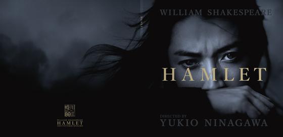 hamlet_purogram表紙