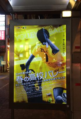 春高2015_バス