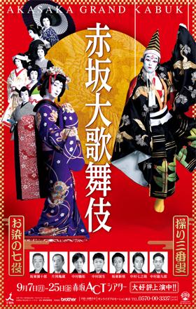kabuki_act_banner0825