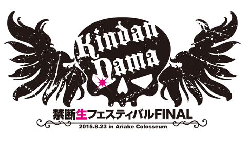 2015_kinnama01
