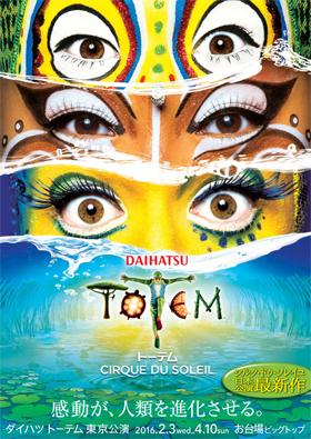 totem_leaflet_h1_b2