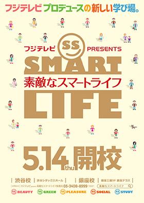 2015_works_d-smart01