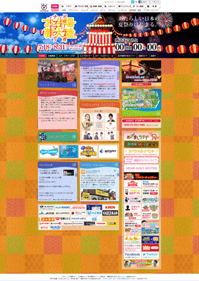 2015_yumetairiku02