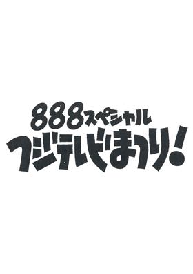 96fujimaturi-2