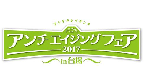 AAF2017-2