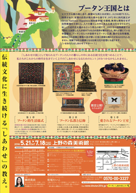 bhutan_h4