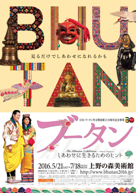 bhutan_poster