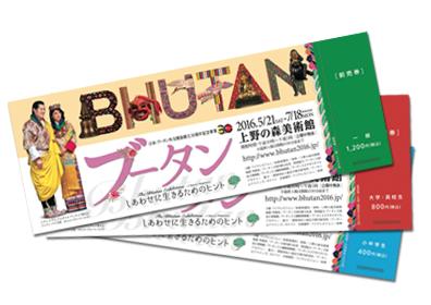 bhutan_ticket
