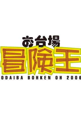 bou2006-2