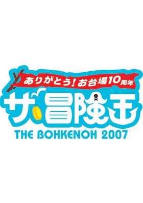 bou2007-2