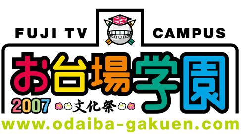 gakuen2007-1