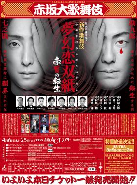 kabuki_0218_asahi_z15d_sai