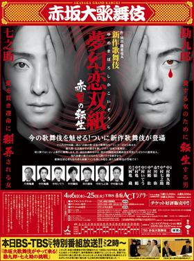 kabuki_0305_yomiuri_z15d_0301_sai