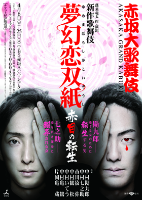kabuki_h1_0306_fix