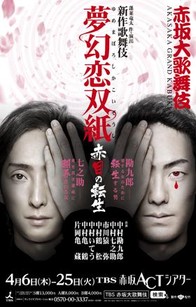 kabuki_actbaner_0316_fix