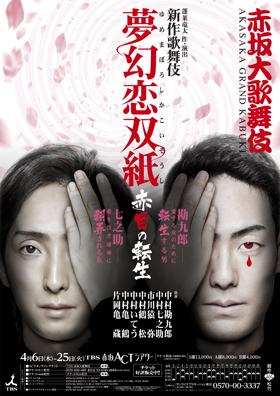 kabuki_b2_0309_2
