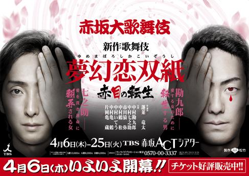 kabuki_b3_maru_0315_2