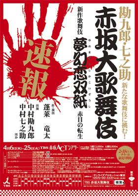 kabuki_kari_b_1213