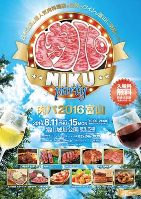 nikupa_poster
