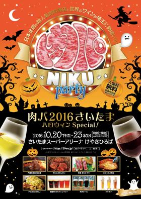 nikupa_saitama