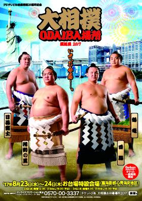 odaibabasho_a4_h1_4ver_0412_fix