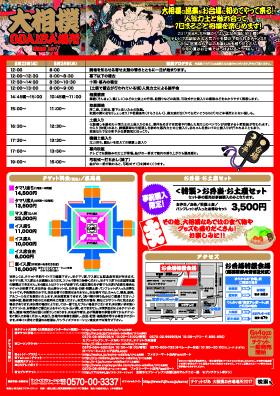 odaibabasho_a4_h4_0412_fix