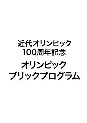 orinpic100