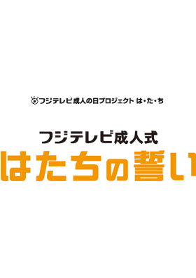 seijin03-1