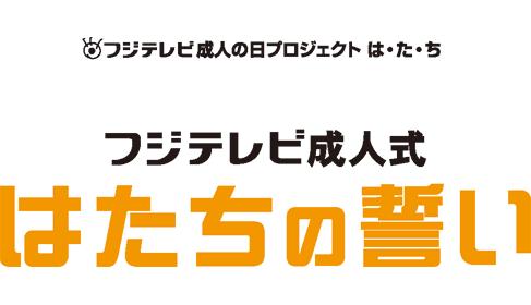 seijin03-2
