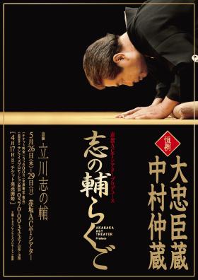 shinosuke2016_h1