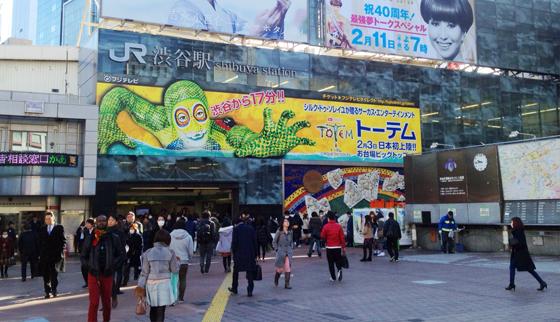 totem_shibuya