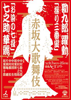赤坂大歌舞伎仮チラシ