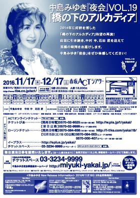 yakai18_h4_0908_2