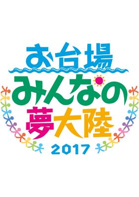 yume2017-1