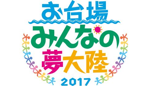 yume2017-2